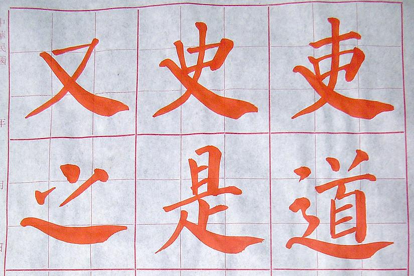 Am 16. und 17. Dezember zeigen chinesische KünstlerInnen ihr Können an der Uni Graz. Foto Wikipedia