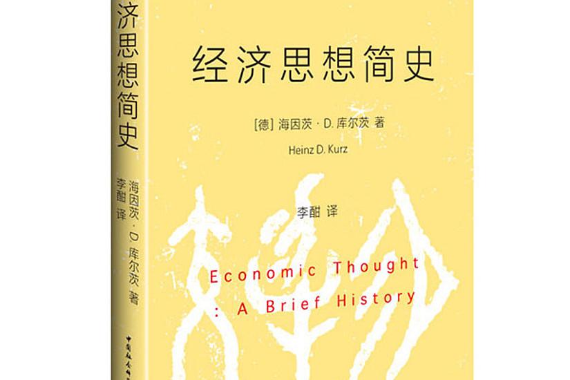 """Kurz' """"Geschichte des ökonomischen Denkens"""" kann man jetzt auch auf Chinesisch lesen."""
