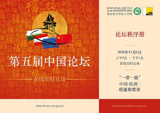 第五届中国论坛程序第一页