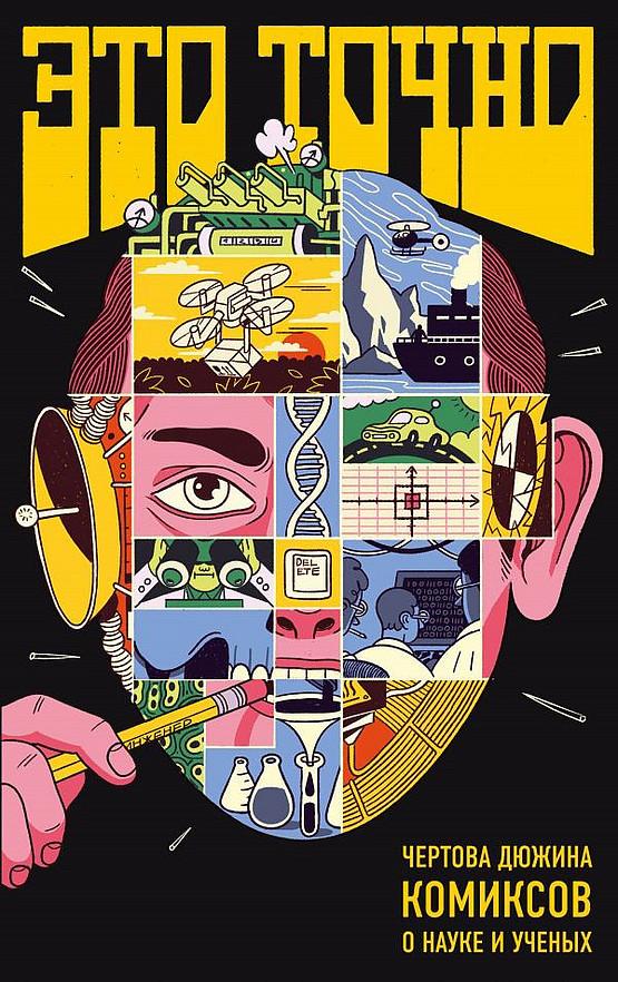 """Das Comic-Heft """"Это точно"""" (auf Deutsch: """"Das ist wahr """", Eksmo-Verlag) versammelt 13 Geschichten, in dem es um aktuelle Forschungen geht."""